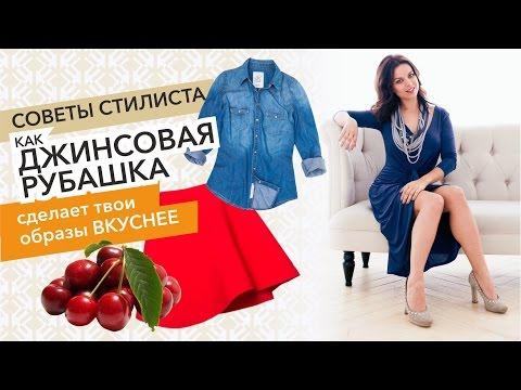 Советы стилиста. Как джинсовая рубашка сделает свои образы Вкуснее