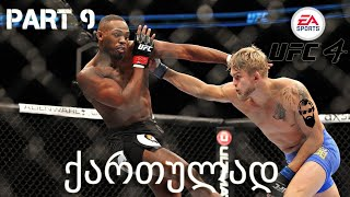 UFC 4 PS4 გზა დიდი ოქტაგონისკენ ქართულად ნაწილი 9 მაქსიმალური სირთულე