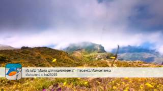 "Из м/ф ""Мама для мамонтенка"" - Песенка Мамонтенка (Ira25255)"