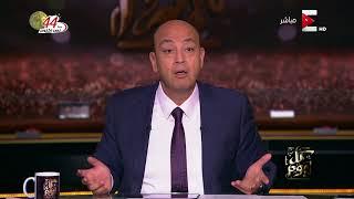 كل يوم - عمرو أديب: قطر سيف مسموم في ضهر العالم العربي