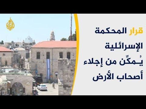 المحكمة العليا الإسرائيلية تقر صحة بيع عقارات بالقدس لمستوطنين  - 18:54-2019 / 6 / 11