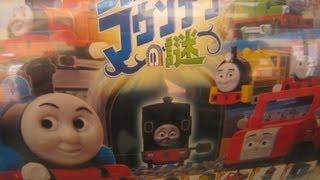 Repeat youtube video きかんしゃトーマス カプセルプラレール ブルーマウンテンの謎 その2 Thomas & Friends Japanese Capsule toy カプセルプラレール ガチャガチャ
