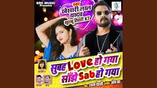 Subah Love Ho Gaya Sanjhe Sab Ho Gaya