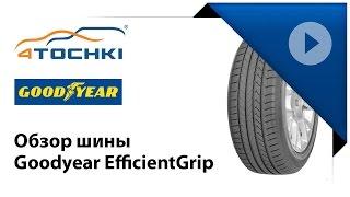 видео Купить шины Goodyear EfficientGrip Performance 195/55 R16 87 H в Калининграде