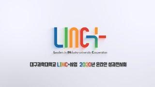 [대구과학대학교] 2020년 온라인 성과전시회 레저스포…
