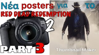 Νέα poster part 3 στην δημοσιότητα για το RED DEAD REDEMPTION 2 Παρακευή 21/9/2018.