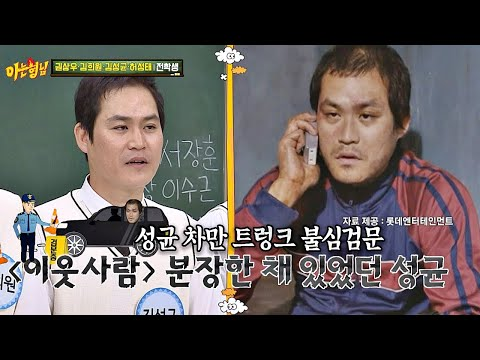 <이웃사람>분장에 ′차 트렁크 불심검문′ 당한 김성균(Kim Seong-gyun) 아는 형님(Knowing bros) 203회