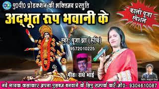 काली पूजा के इ गीत जरूर सुनी - अद्भुत रूप भवानी के - ADBHUT ROOP BHAWANI KE - SINGER- PUJA JHA RUCHI
