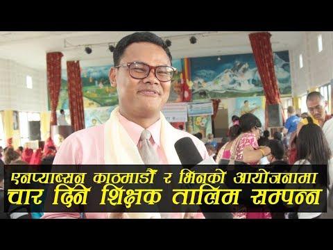 Gyendra Lama I 4 Days High quality teacher traning I NPABSAN & VIN I BY Shyam Karki I ktmkhabar I