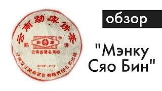 Шу пуэр от фабрики Шуанцзян Мэнку, регион Линцан | мини блин, 2010 год