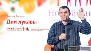 Скачать Василий Гапонов Дни лукавы 20 октября 2019