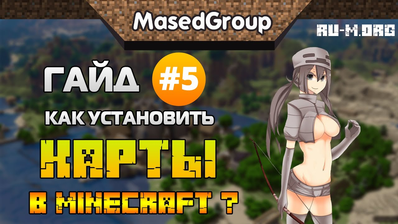 Как установить карту для Minecraft на Windows xp,7,8,Vista