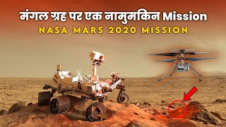 मंगल ग्रह पर NASA का Rover और Helicopter | Mars 2020 Perseverance Rover and Ingenuity helicopter