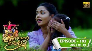 Sihina Genena Kumariye | Episode 102 | 2021-01-10 Thumbnail