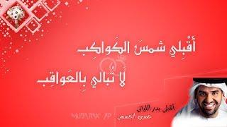حسين الجسمي - زفة: أقبلي بدر الليالي - مع الكلمات.رائعة.