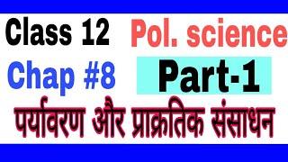 Class 12 political science ..chapter-8 पर्यावरण और संसाधन part-1 by satender pratap