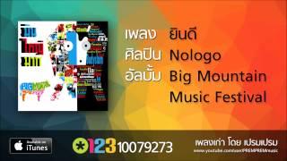 ยินดี - Nologo [High Quality Audio]