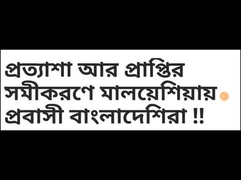 Malaysia Legal And Illegal People Latest News Today | মালয়েশ