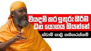 වියදම් කර ඉතුරු කිරීම ධන යොගය කියන්නේ   Piyum Vila   08 - 05 - 2019   Siyatha TV Thumbnail