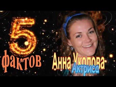 Анна Семенович в детстве и сейчас. Как изменилась Анна Семенович?