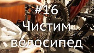 #16 Чистим велосипед и цепь(Рассказываю о самом базовом способе обслуживания велосипеда - мойка. Я покажу в этом видео, как очистить..., 2016-05-30T21:28:48.000Z)