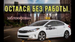 Приостановили лицензию. Пассажиры такси. Яндекс такси. Телефонные разводилы.