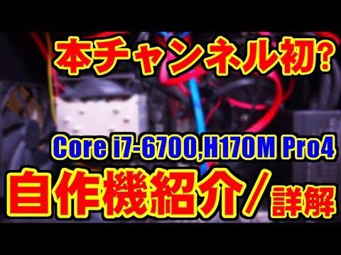 自作機紹介(Core i7-6700,H170M Pro4) 2018年9月