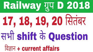 Railway group d All shift question paper 20 September 2018 || rrb group d September paper | gktrack