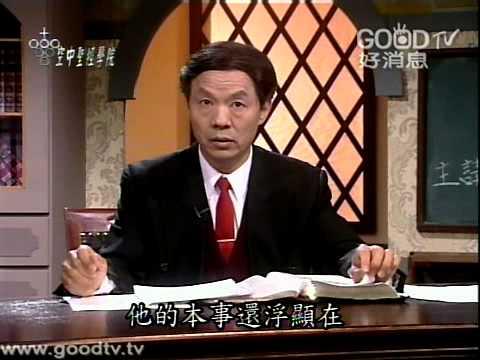 空中聖經學院~舊約歷史書導論(5)~功敗垂成的士師 - YouTube