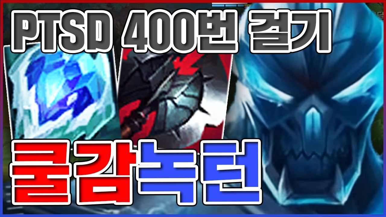 상대팀 PTSD 400번 걸리게 하는법ㅋㅋㅋ20초마다 불이 꺼집니다ㅋㅋㅋㅋ★쿨감 10단계★ 극쿨감 녹턴