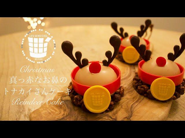 ✴︎真っ赤なお鼻のトナカイさんケーキの作り方How to make Christmas Reindeer cake✴︎ベルギーより#81