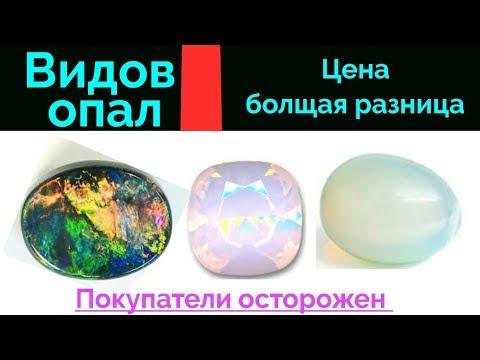 Какие бывают виды и цены на стоимость опалового камня....By   #GemStoneDeal