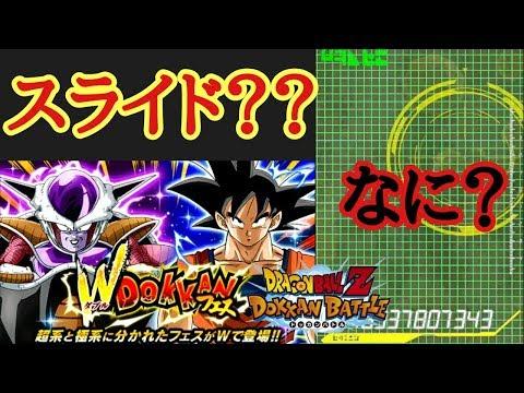 Dragon Ball Z Super Battle Power Level 389