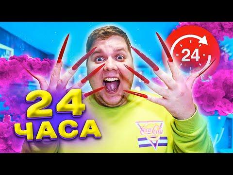 24 ЧАСА С ГИГАНТСКИМИ НОГТЯМИ ЧЕЛЛЕНДЖ !