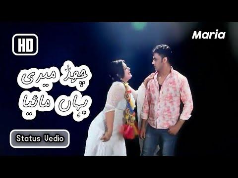 Download Ve Chadd Meri Banh Mahiya | Singer Maria Muskrahat | AA Status Pk