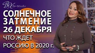 Gambar cover 🔆 СОЛНЕЧНОЕ ЗАТМЕНИЕ 26 ДЕКАБРЯ - ЧТО ЖДЕТ КАЖДОГО? - астролог Вера Хубелашвили