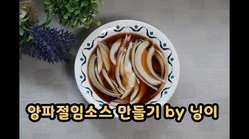 양파절임소스 만들기 고기 먹방에 필수 -  Making onion pickled sauce Essential to meat eating