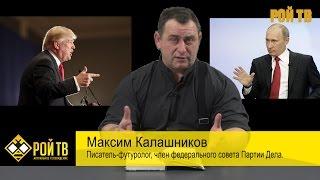 Послания Трампа и Путина: нож и масло