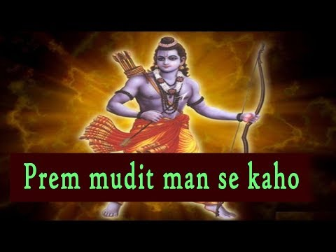 Prem Mudit Man se Kaho | Rama Navami | Ram Bhajan | Anant Nitai Das