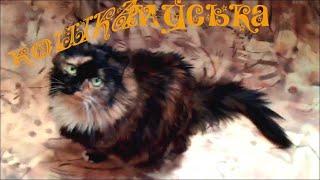 Маленькая киношка про кошку Муську