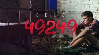 Сенс 49249 Official Video