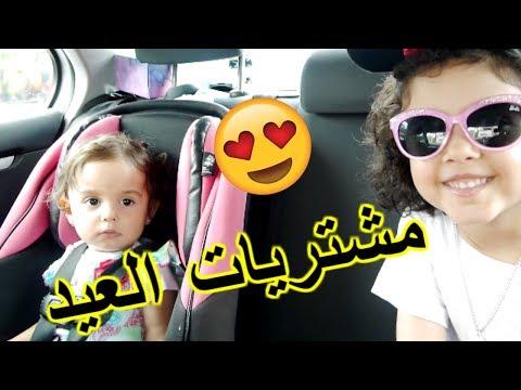 Download Youtube: نتسوق مشتريات العيد مايا ولانا متحمسين تعالوا معنا - Eid Shopping