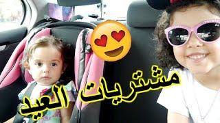 نتسوق مشتريات العيد مايا ولانا متحمسين تعالوا معنا eid shopping