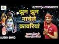 Download सावन का Superhit गाना ll झुम झुम नाचेले कावरियां Jhum Jhum Nachele Kawariya ll Harish dube MP3 song and Music Video