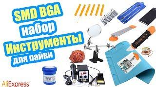 ❗Набор инструментов BGA SMD tools . пайка (подборка) флюс коврик 3-я рука итд...