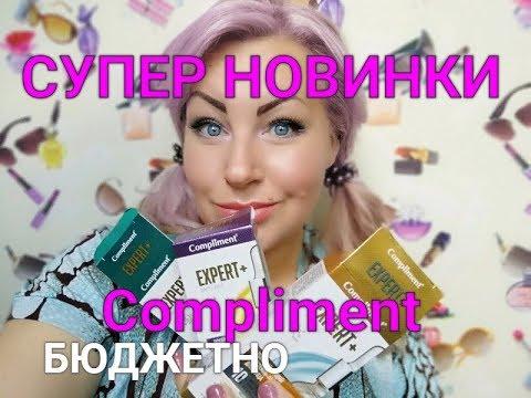 БЮДЖЕТНЫЕ СУПЕР НОВИНКИ /СЫВОРОТКИ/МАСКА/КОМПЛИМЕНТ/