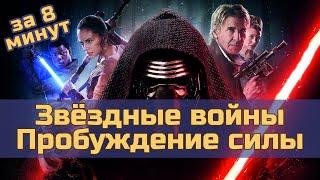 Звёздные войны. Эпизод 7: Пробуждение силы - за 8 минут (пересказ фильма)