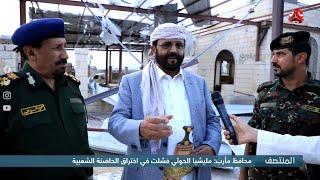 محافظ مأرب : مليشيا الحوثي فشلت في اختراق الحاضنة الشعبية