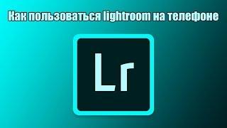 как пользоваться lightroom mobile