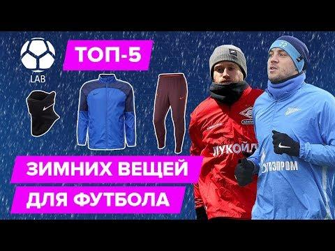 ТОП 5 Зимних вещей для футбола | Как утепляются футболисты Зенита и Спартака